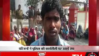 लखीमपुर खीरी - परिजनों ने पुलिस की कार्यशैली पर उठाये सवाल  - tv24