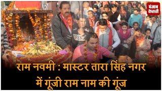 राम नवमी : मास्टर तारा सिंह नगर में गूंजी राम नाम की गूंज