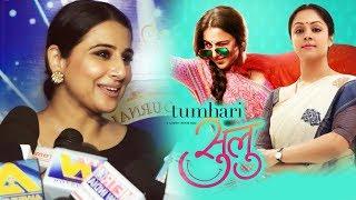 Vidya Balan Reaction On South Actress Jyothika Doing Tumhari Sulu Tamil Remake