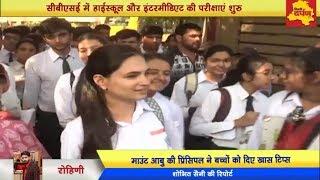 Delhi - शुरु हो गई बोर्ड की परिक्षाएं   पहले एग्जाम के बाद खुश हैं बच्चे   Principal Success Tips