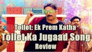 Toilet Ka Jugaad Song Review I Toilet Ek Prem Katha