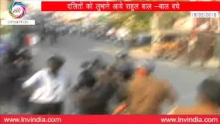 राहुल गाँधी की कार पर बरसे ईंट और पत्थर , काले झंडे दिखा के किया विरोध
