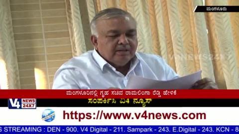 Home minister Ramalinga Reddy slams against BJP leaders at Mangaluru.