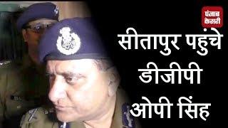 सीतापुर पहुंचे डीजीपी, अधिकारियों के साथ की बैठक