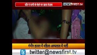 बेटी पैदा होने पर पति ने पत्नी के चेहरे पर फेंका तेजाब