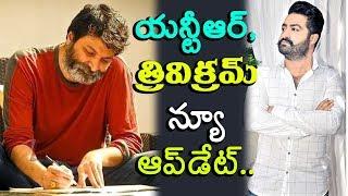 Jr ntr And Trivikram Movie Shooting Latest Update | rectvindia