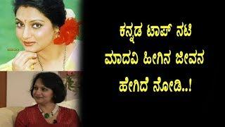 Actress Madavi present life secretes | Kannada Actress Madavi | Top Kannada TV
