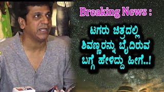 Shivarajkumar clarifies on Tagaru Controversy | Tagaru Success Press Meet | Top Kannada TV