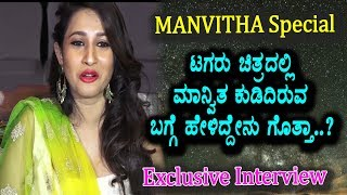 Manvitha on Tagaru Movie Experience | Tagaru Kannada Movie | Top Kannada TV