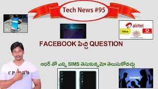 Tech News in Telugu #95- Samsung S9, Vivo v9, Aadhar sim Linking