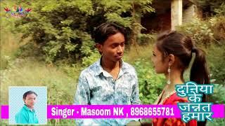 Duniya Ke Jannat Hamaar - A Love Story - Video Song - Bhojpuri Romantic - 2018 song new
