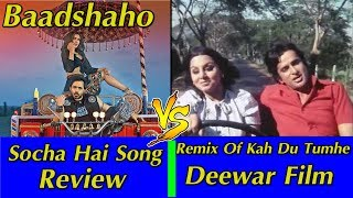 Socha Hai Song Review I Baadshaho I Emraan Hashmi I Esha Gupta