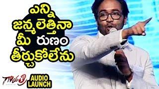 Manchu Vishnu Speech @ Gayatri Movie Audio Launch || Mohan Babu
