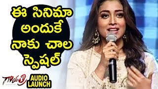 Shriya Sweet Words Speaking about Mohanbabu @ Gayatri Movie Audio Launch