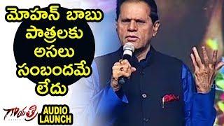 T. Subbarami Reddy Speech At Gayathri Movie Audio Launch | Mohan Babu | Shriya Saran | Manchu Vishnu