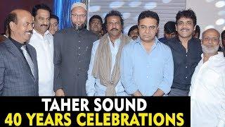 Taher Sound 40 years celebrations | Nagarjuna | Mohan Babu | Allu Aravind | KTR | Bhavani HD Movies