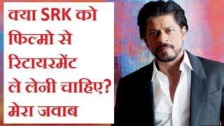 Do SRK Need To Take Retirement? My Opinion I shah rukh khan