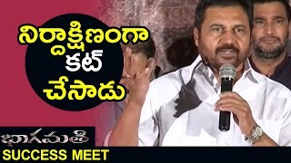 Actor Nagineedu Speech At Bhaagamathie Success Meet | Anushka | Unni Mukundan