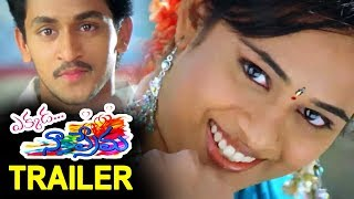 Ekkada Naa Prema Movie Theatrical Trailer || Ekkada Naa Prema Latest Trailer || Bhavani HD Movies