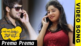 Prema Prema Video Song || Chinni Chinni Aasalu Nalo Regene Video Songs || Pavan, Sonia Deepti