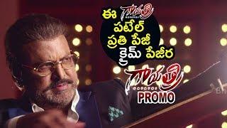 Gayatri Telugu Movie Promo 6 - Mohan Babu, Vishnu Manchu, Shriya || Bhavani HD Movies