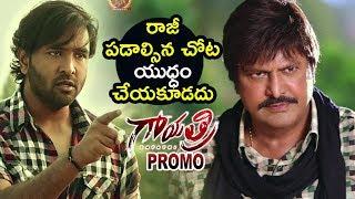 Gayatri Telugu Movie Promo 4 - Mohan Babu, Vishnu Manchu, Shriya || Bhavani HD Movies