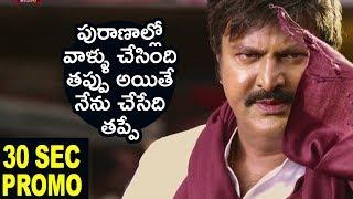 Gayatri Telugu Movie 30 Seconds Promo 1 - Mohan Babu, Vishnu Manchu, Shriya || Bhavani HD Movies