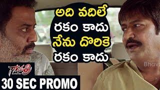 Gayatri Telugu Movie 30 Seconds Promo 2 - Mohan Babu, Vishnu Manchu, Shriya || Bhavani HD Movies