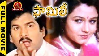 Family Telugu Full Movie - Rajendra Prasad, Ooha, Ali - Telugu Comedy Movies