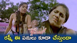 Bhagyaraj Meets Rashmi And Act As Blind - Love At First Sight - Balapam Patti Bhama Odilo Scenes