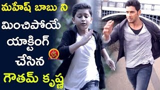 Gautam Krishna Best Scenes - Goosebump Scenes - Latest Telugu Movie Scenes