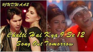 Chalti Hai Kya 9 Se 12 Song Out Tomorrow l Judwaa 2