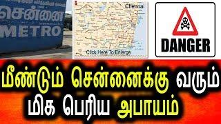 சென்னைக்கு வர இருக்கும் மிக பெரிய அபாயம்-எச்சரிக்கை|Chennai|Water Problem|Chennai City
