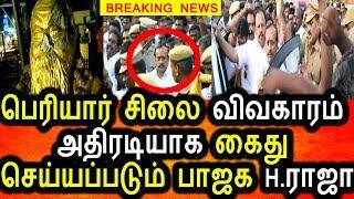 பெரியார் சிலை உடைப்பு H .ராஜா அதிரடி கைது|BJP H.Raja Will Arrest About EV Periyar Issue