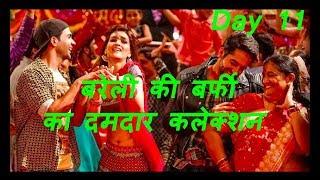 Bareilly Ki Barfi Box Office Collection Day 11