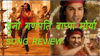 Suno Ganpati Bappa Morya Song Review I Judwaa 2