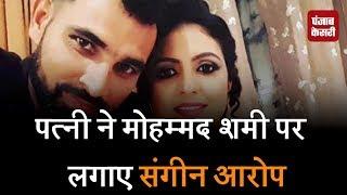क्रिकेटर मोहम्मद शमी लड़कियों से करते थे गंदी बातें, पत्नी ने फेसबुक के जरिए बयां किया दर्द