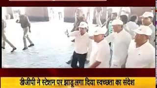 डीजीपी  ने स्टेशन पर झाड़ू लगा दिया स्वच्छता का संदेश, तो पुलिस जवानों ने दिखाई अपनी हनक