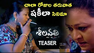 Shakila Seelavathi Movie Teaser | Shakila New Movie Trailer | Telugu Movie Trailers 2018