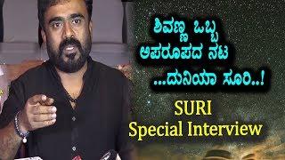 Duniya Suri about Shivarajkumar Role on Tagaru Movie | Duniya Suri Interview | Top Kannada TV