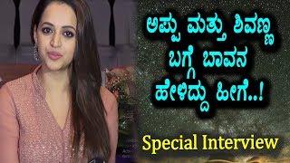 Bhavana about Puneeth and Shivanna   Bhavana interview   Top Kannada TV
