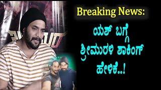 Sri Murali reveled about Yash Relationship   Yash and Sri Murali   Top Kannada TV