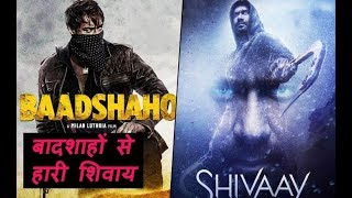 Baadshaho Vs Shivaay Box Office Collection Day 1 Comparison