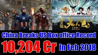 China Box Office Breaks US BO Record Monthly Earning I Will Overtake Hollywood In 2019