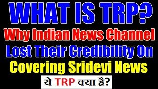 What Is TRP And Why Every Indian News Channel Run For TRP? With Sridevi News Example