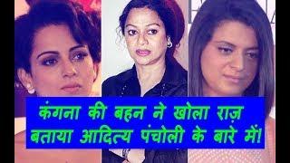 Kangana Sister Slams Aditya Pancholi And His Wife Zarina Wahab