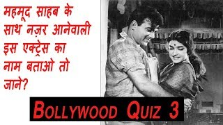 Bollywood Quiz 3: Who Is This Bollywood Actress With Mehmood Saab?