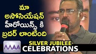 Benerjee Speech About MAA Association Silver Jubilee Celebrations || Bhavani HD Movies