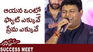 S. Thaman Wonderful Speech @ Tholi Prema Movie Success Meet || Varun Tej || Raashi Khanna