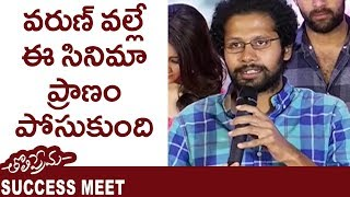 Venky Atluri Speech About Varun Tej @ Tholi Prema Movie Success Meet | Varun Tej | Raashi Khanna
